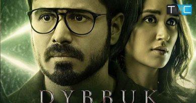 dybbuk movie cast